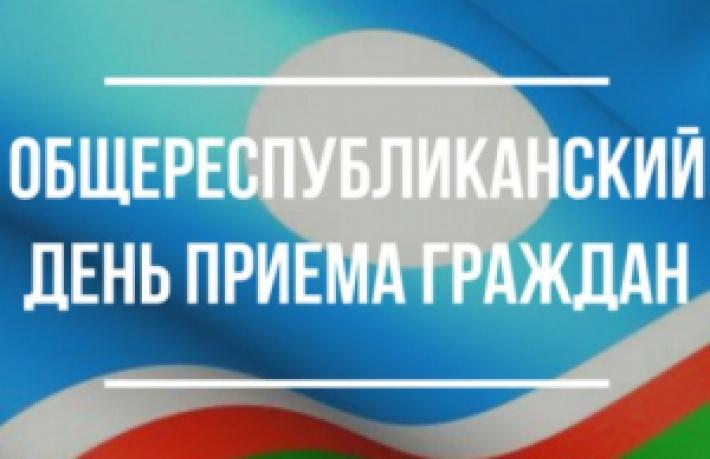 Общереспубликанский день приема граждан